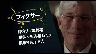 『嘘はフィクサーのはじまり』日本版予告編