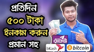 Daily income 500 taka with proof | New earning app