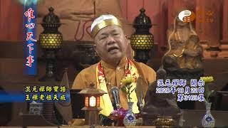 混元禪師寶誥王禪老祖天威【唯心天下事3163】| WXTV唯心電視台