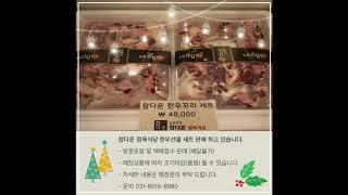 판교 한우맛집,참다운정육식당 해피크리스마스_포장 및 택…