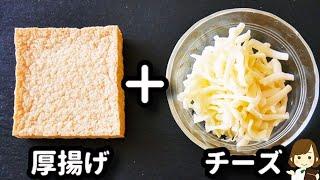 わざわざ作りたくなる簡単節約レシピ!しかも低糖質♪『厚揚げチーズの挟み焼き』の作り方Atsuage cheese sandwich grilled