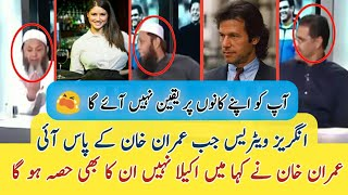 Imran Khan Historic Incident || Imran Khan || You Will Enjoy It