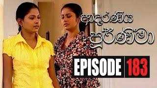 Adaraniya Purnima |  Episode 183  ( ආදරණීය පූර්ණිමා ) Thumbnail