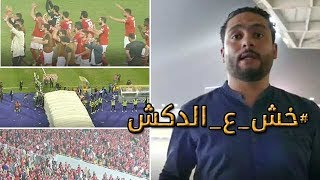 الدكش يكشف رد فعل جمهور الاهلى بعد الاعتداء على لاعب صن داونز ورسالتهم للاعبين