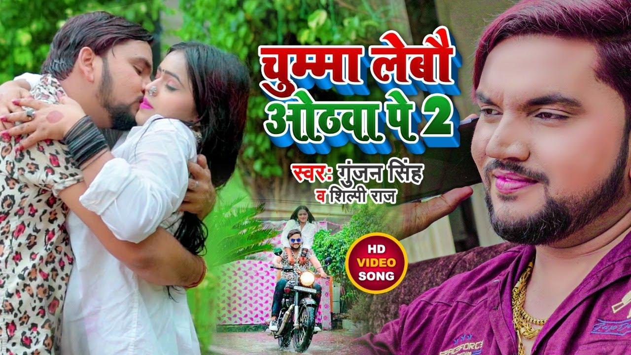 Download #VIDEO | चुम्मा लेबौ ओठवा पे 2 - #Gunjan Singh - Chumma Lebau Othwa Pe 2 - #Shilpi Raj - Maghi Song