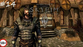 "[18+] The Elder Scroll V - Skyrim (Прохождение) #14 ""Соратники"""