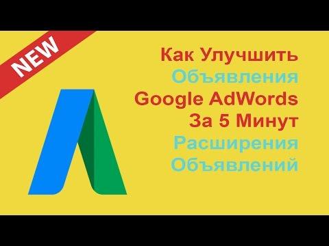 Как создать крутые объявления в поисковой рекламе Google AdWords за 5 минут, используя расширения