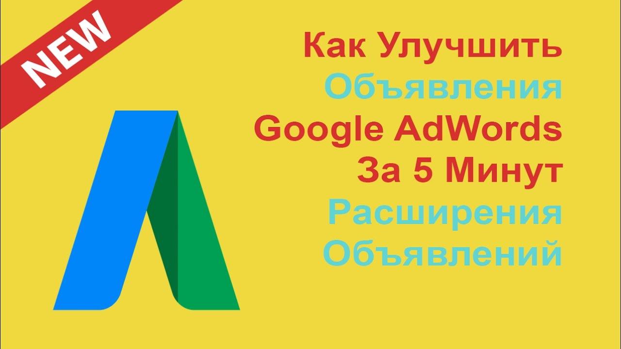Как заработать на рекламе google adwords