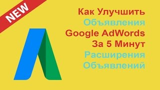 видео Контекстная реклама Google Adwords - как настроить и создать объявление