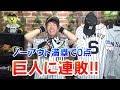 阪神秋山VS巨人田口!大山選手ノーアウト満塁でゲッツ―などダブルプレー3つで2連敗!