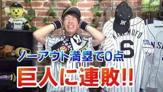 2018.4.21阪神タイガースVS読売ジャイアンツ【ハイライト】秋山投手と田...