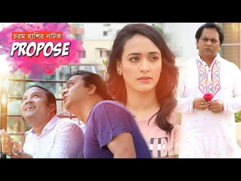 Propose | প্রপোজ | Siddik | Mir Sabbir | Ahona | Funny Bangla Natok