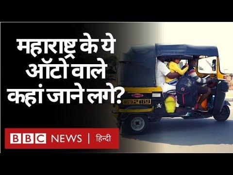 Coronavirus India Update : Maharashtra में Auto Driver और Migrant Worker गांव लौट रहे  (BBC Hindi)