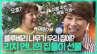 [김민경x박세리] 리치언니의 집들이 선물 스케일 ㄷㄷㄷ…