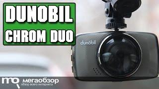 видео Видеорегистратор с двумя камерами Dunobil Eclipse Duo