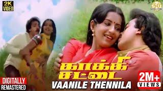 Kakki Chattai Tamil Movie Songs   Vaanile Thennila Video Song   Kamal   Ambika   SPB   Ilaiyaraaja