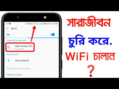 Wi-Fi চালান চুরি