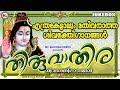 Download കേൾക്കാൻ കൊതിക്കുന്ന ശിവഭക്തിഗാനങ്ങൾ | Thiruvathira | Hindu Devotional Songs Malayalam MP3 song and Music Video