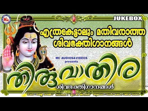 കേൾക്കാൻ കൊതിക്കുന്ന ശിവഭക്തിഗാനങ്ങൾ | Thiruvathira | Hindu Devotional Songs Malayalam