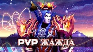 WOW Legion 7.3.5 PVP ЖАЖДА 60fpsHD