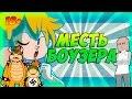 Месть Боузера! ( Марио Пародия ) / Bowser's revenge (Mario Maker parody) [ Дубляж, Озвучка, Rus ]