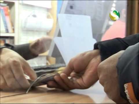 Channel S News - Barakah Money Transfer