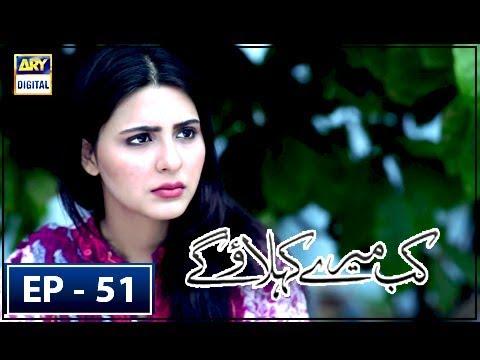 Kab Mere Kehlaoge - Episode 51 - 22nd March 2018 - ARY Digital Drama