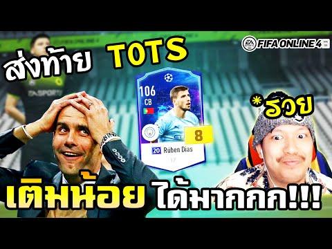 ส่งท้าย TOTS แบบน้อยๆ แต่ได้มาก! หวดยับๆ - FIFA Online4