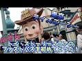 【東京ディズニーシー】トイ・ストーリーマニアファストパスを取りに初めて並んだ!!