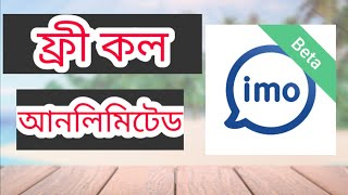 how to free call any number use imo beta free calls and text bangla tutorial by fresh tech bd screenshot 1