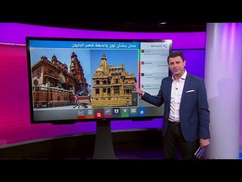 لماذا سخر المصريون من ترميم قصر البارون في القاهرة؟  - نشر قبل 3 ساعة