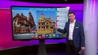 لماذا سخر المصريون من ترميم قصر البارون في القاهرة؟