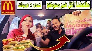تحدي السيارة اللى قدامنا تحدد اكلنا 🍔!! خدنا طلبات  5️⃣ عربيات || طلعلنا اكل غير متوقع 😱