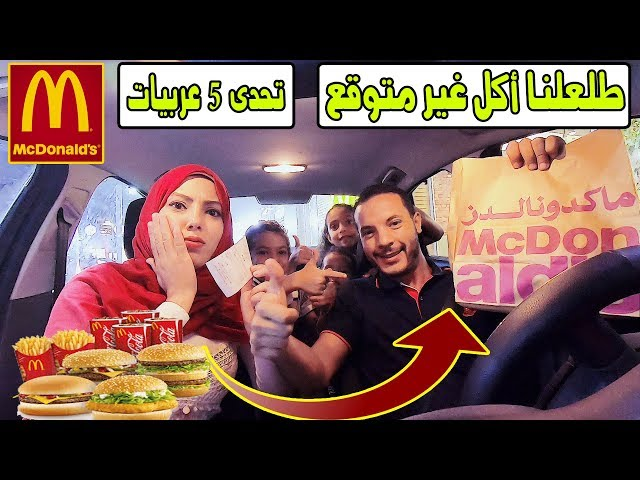 تحدي السيارة اللى قدامنا تحدد اكلنا 🍔!! خدنا طلبات  5️⃣ عربيات    طلعلنا اكل غير متوقع 😱