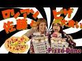 【大食い】ロシアン佐藤とピザ爆食