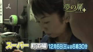 TBS「夢の扉+」12月6日(日)よる6時30分~放送! ※TBSニュースバード...