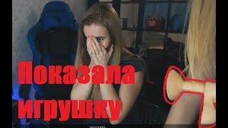 ddobraya | Купила в магазине женскую игрушку и показала подруге
