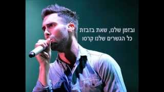Maroon 5 - Payphone מתורגם - HebSub