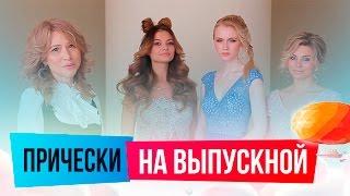 Красивые прически на выпускной на длинные волосы: тенденции 2017 года | sima-land.ru