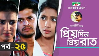 Priyo Din Priyo Raat | Ep 25 | Drama Serial | Niloy | Mitil | Sumi | Salauddin Lavlu | Channel i TV