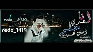 اغنية لو الحشيش حلال ادينا بنشربه ولو حرام ادينا بنحرقه