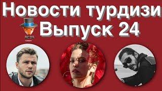 Новости турдизи  Выпуск 24