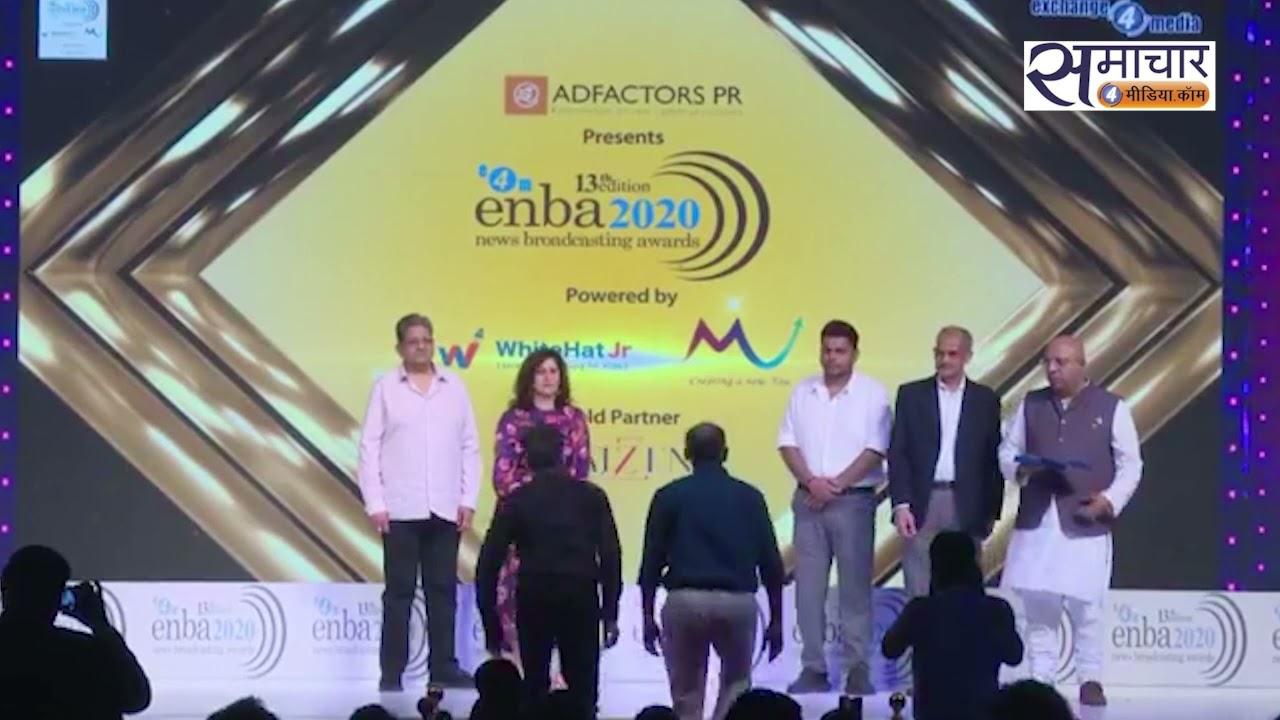 Enba अवार्ड में किसने जीता  Best use of Technology by a news channel AR VR AI का अवार्ड ? देखिए