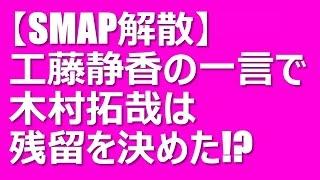 【SMAP解散】木村拓哉がジャニーズ事務所に残留を決めたのは工藤静香の...