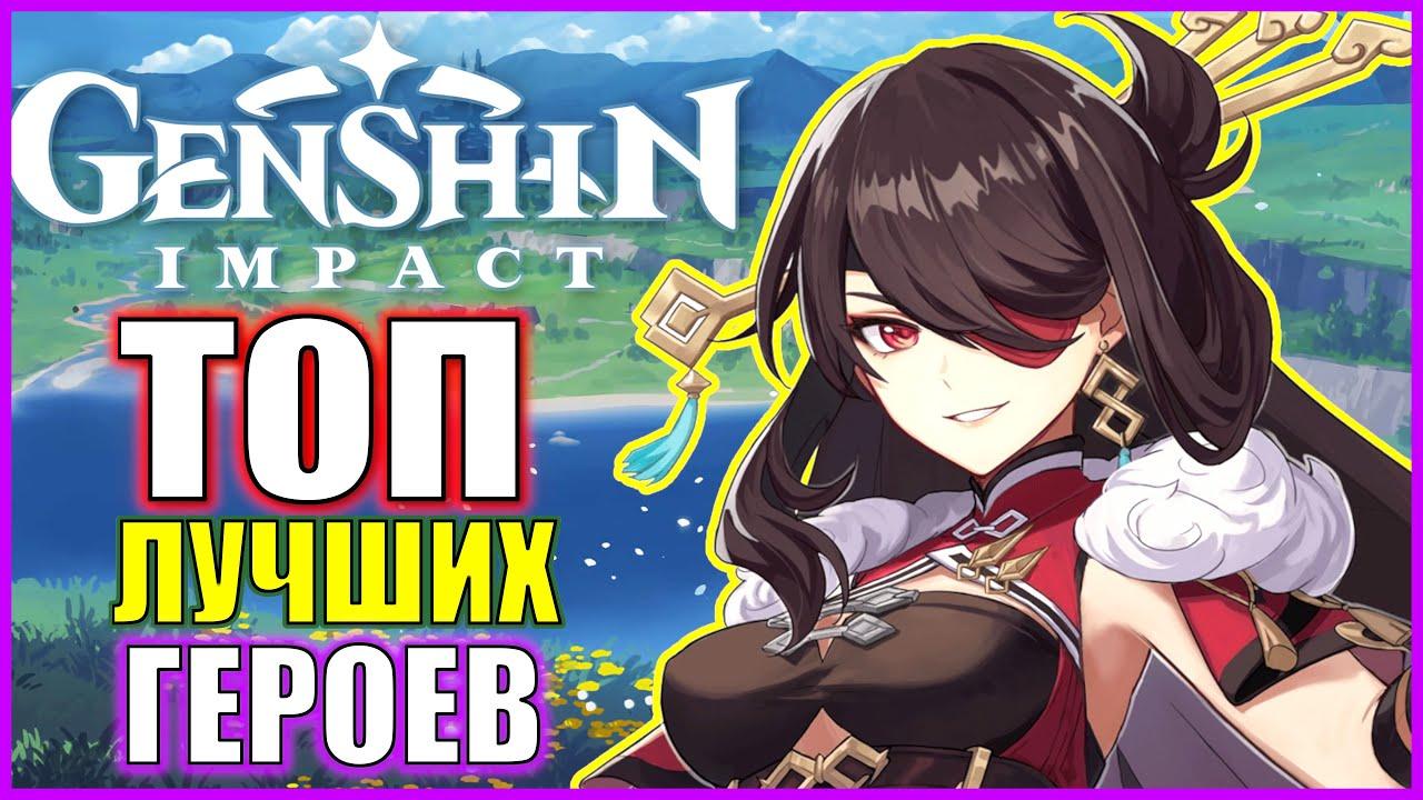 ТОП ЛУЧШИХ ПЕРСОНАЖЕЙ Genshin Impact \ КОГО ВЫБРАТЬ?