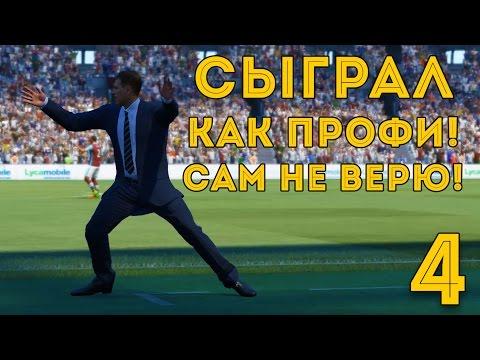 ЛУЧШАЯ ИГРА ► FIFA 17 ПРОХОЖДЕНИЕ НА РУССКОМ #4