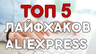 ТОП 5 ЛАЙФХАКОВ для ALIEXPRESS!