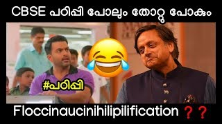 "Shasi tharoor""s complicated english.....about narendra modi....troll video..."