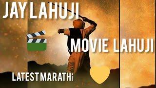 जय लहुजी  jay lahuji  💛latest Marathi movie 🎬📽2019 lahuji