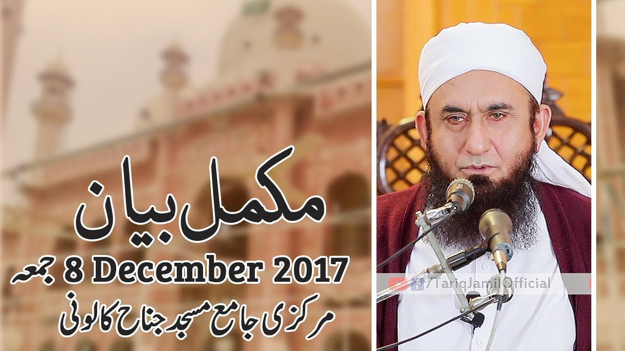 Molana Tariq Jameel Latest Bayan 9 December 2017   Markazi Jamia Masjid Jinnah Colony Faisalabad